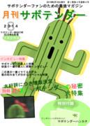 月刊サボテンダー8月号(仮)