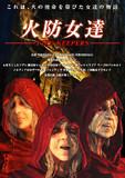上級騎士一人旅内ポスター「火防女達 -FIRE KEEPERS-」