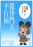 安野モヨコ風ナズーリン