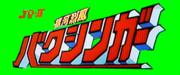 バクシンガーのタイトルロゴ.GB