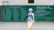 【MMD】チルノのローマ字教室【ローマ字PASSについて】
