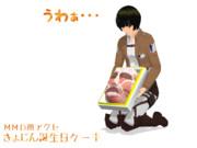 【進撃のMMD】上司用誕生日ケーキ