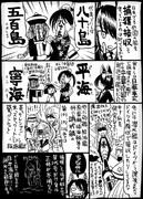 【艦これ】捕獲・接収艦【史実】