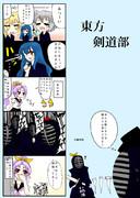 東方剣道部12