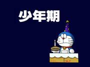 ドラちゃん誕生日