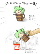 キスメちゃんケトルー!!
