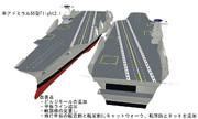 準アドミラル56型原子力航空母艦Flight2.1(小改良版)配布