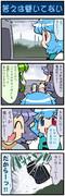 がんばれ小傘さん 1374