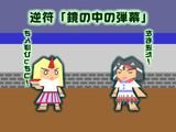 【東方】天邪鬼vs鬼