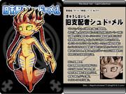 【悪魔娘シリーズ】クトゥルフ神話編№25『旧支配者シュド=メル』