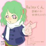 Rainyさん/女体化