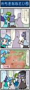 がんばれ小傘さん 1376