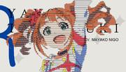 やよいコメントアート!【アイドルマスター「輝きの向こう側へ!」】