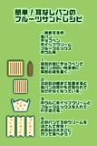 【オリジナル】耳なしパンのフルーツサンドレシピ
