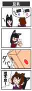 豆乳4コマ漫画