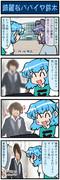がんばれ小傘さん 1378