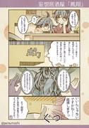 鳳翔さんと大鯨の妄想居酒屋