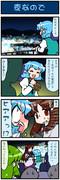 がんばれ小傘さん 1379