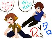 【DX】BLなんて僕には描けません!【タロ】