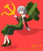 SU-5(すーこさん)