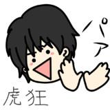 【( ᐛ)パァ】で虎狂さん