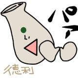 【( ᐛ)パァ】で徳利さん