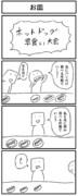 4コマ「お皿」