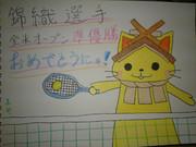 テニスしまねっこ