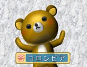 \ コ ロ ン ビ ア /