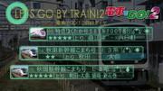 電車でGO!FINALの選択画面風・・・その2