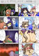 ポケ擬4コマ特別編1
