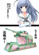 新戦車構想