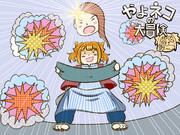 やよネコの大冒険『イオ(りん)の巻物!!』