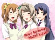 ことりちゃんの誕生日