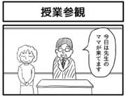 1コマ「授業参観」
