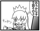 【Web漫画連載】おろかな子ちゃん9話その3(宣伝)