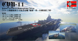 """【minecraft】CVN-11 原子力空母""""瑞龍"""""""