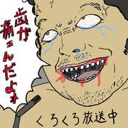 【くろくろ】歯医者に行かない生主【似顔絵】