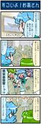 がんばれ小傘さん 1383