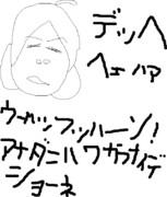 壊死っぽい絵で野々村竜太郎議員
