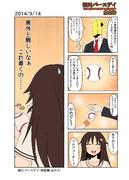 姫川誕生日おめでとう!漫画3