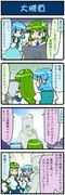 がんばれ小傘さん 1384