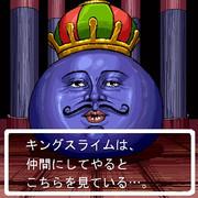 王様不定形生命体