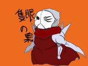 【デフォルメ】隻眼の梟