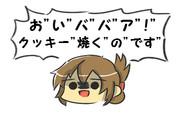 """ク""""ッ""""キ""""ー""""ババア""""1""""周""""年""""な""""の""""で""""す""""!"""""""