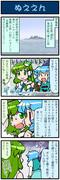 がんばれ小傘さん 1385