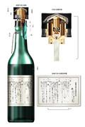 日本陸軍 試製手投火焔瓶