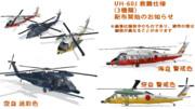 救難用バージョン(航空自衛隊・海上自衛隊)UH-60J 3種類 配布開始のお知らせ