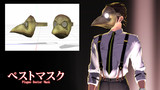 【MMDアクセサリ配布】ペストマスク
