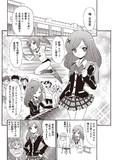 橘百合愛【NUB48ミスコン公式エントリー】